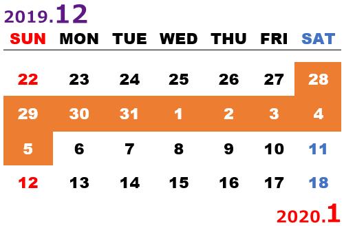 インフォレスタ2019年12月〜2019年1月カレンダー