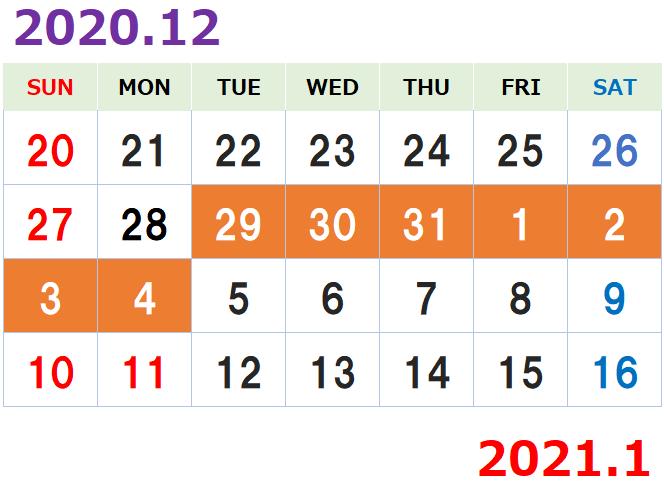 インフォレスタ2020年12月~2021年1月カレンダー