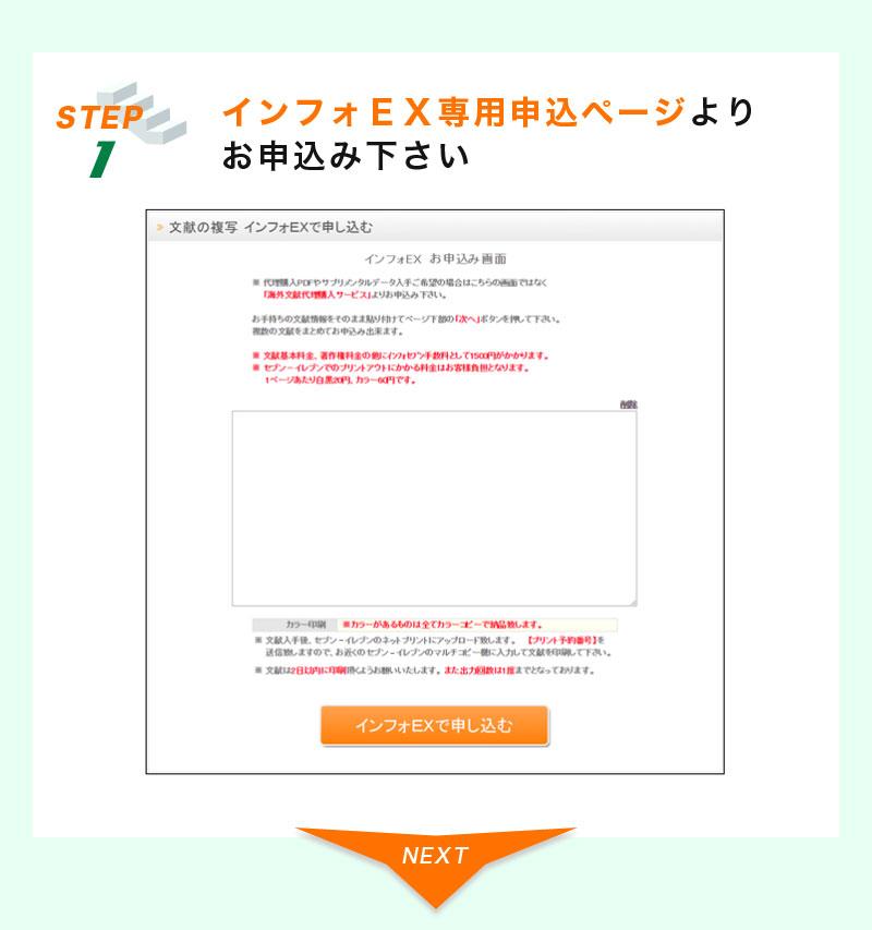 STEP1:インフォEX専用申込ページよりお申込み下さい