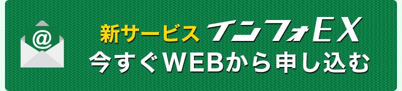 新サービスインフォEX 今すぐWEBから申し込む