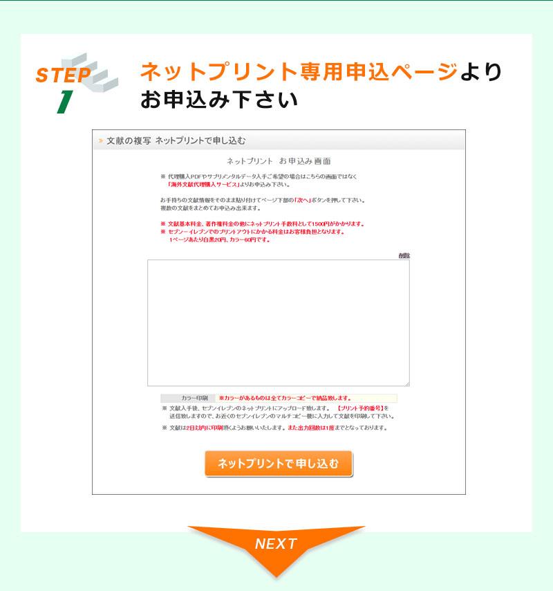 STEP1:ネットプリント専用申込ページよりお申込み下さい