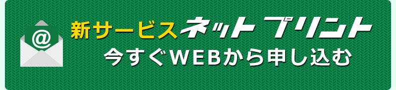 新サービスネットプリント 今すぐWEBから申し込む